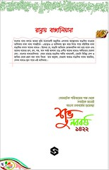 10461934_847236152003216_2443684810537803863_n (bappy.f) Tags: cover inner page design pohela boishakh annual