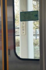 Make sure (しまむー) Tags: sony slta57 a57 α57 minolta af zoom 2885mm f3545 trip train sanriku rias line 三陸鉄道リアス線