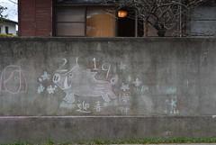 鎌倉・妙本寺 (tomy.1976) Tags: 落書 鎌倉 いのしし 猪 イノシシ 2019年