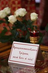090. Божественная литургия в Успенском соборе 01.05.2019