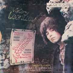 Валерий Леонтьев (Valery Leontiev) - Танцевальный Час На Солнце 45rpm (back cover) (oopswhoops) Tags: vinyl 45rpm russian rock funk newwave melodia