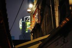 1942/1742 (june1777) Tags: snap street seoul night light bokeh canon eos 5d carl zeiss jena czj biometar 80mm f28 hartblei tilt adapter 3200 clear rain