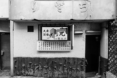 Shinjo 9 (peaceblaster9) Tags: town street shinjo yamagata japan sony rx100m3 blackandwhite bnw bw blackwhite 新庄 山形 モノクローム 白黒