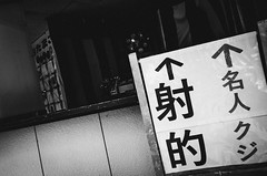 RICOH GRⅡ (leicafanboy..) Tags: ricoh grⅱ japanese japan モノクローム monochrome bw