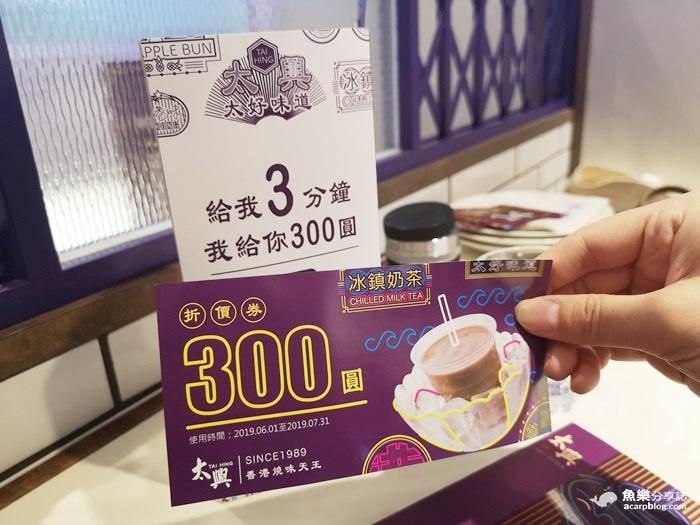 【台北中正】太興燒味茶餐廳|台灣首店|微風台北車站 @魚樂分享誌