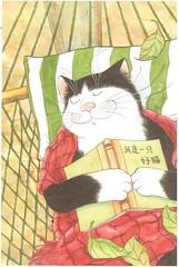 Postcrossing CN-2694550 (booboo_babies) Tags: book reading cat hammock funny cartoon drawing chinese postcrossing