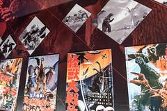 DSC_6995 (阿緹密絲設計工作室) Tags: 哥吉拉 展覽 松山文創園區 生活紀錄