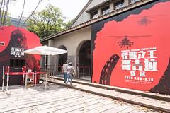 DSC_6988 (阿緹密絲設計工作室) Tags: 哥吉拉 展覽 松山文創園區 生活紀錄
