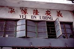 Yee On Loong (RunnyInHongKong) Tags: central fujivelvia100 positive nikonf3 hongkong opticfilm120 vuescan hollywoodroad 35mm film nikkor50mmf12ais