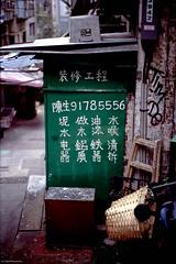 Services (RunnyInHongKong) Tags: central fujivelvia100 positive nikonf3 hongkong opticfilm120 vuescan hollywoodroad 35mm film nikkor50mmf12ais