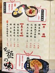 樂座爐端燒 台中 日式料理 13 (slan0218) Tags: 樂座爐端燒 台中 日式料理 13