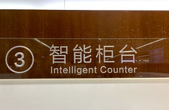 Intelligent Counter (cowyeow) Tags: 深圳 foreign exchange moneychanger moneyexchange careless asia asian funny chinese weird funnysign funnychina shenzhen china bad sign bank money currency dumbsign stupid crap lowu intelligent counter