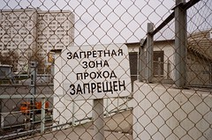 (natallia_asavitskaya) Tags: russia moscow sign kodak200 kodak canonaf35m autoboy 35mm film forbidden