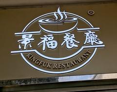 King Fuk Restaurant (cowyeow) Tags: king fuck fucking sanpokong funny silly hongkong china chinese asia asian 香港 kowloon street funnysign city restaurant food chinesefood