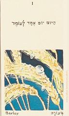 Day 1 of Counting The Omer - 2019 - 6 (Chic Bee) Tags: jewishkaballah spiritualpurification days weeks merit receivingthetorah torah mountsinai shavuot thefeastofweeks barleyharvest
