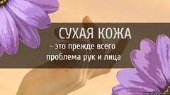 У вас сухая кожа? 24 способа как увлажнить кожный покров лица и рук (netbolezniamru) Tags: сухаякожа кожа влажностькожи крем жиры мыло сухостькожи альфагидроксикислоты молоко здоровье медицина netbolezniamru