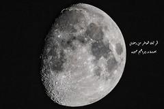 قمر العاشر من رمضان (ebrahemhabibeh) Tags: moon