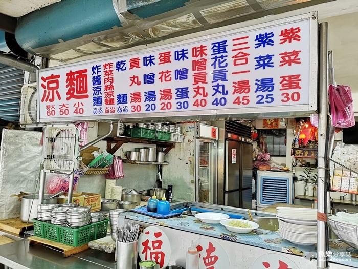 【台北中山】福德涼麵│24小時營業│人氣排隊名店 @魚樂分享誌