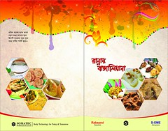 1520716_847236022003229_882440593893542655_n (bappy.f) Tags: cover inner page design pohela boishakh annual