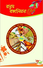 1513780_847236305336534_7220915101458124042_n (bappy.f) Tags: cover inner page design pohela boishakh annual
