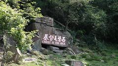 DSCF1059 (陳育生) Tags: 錫安山 碑石 石碑 石刻