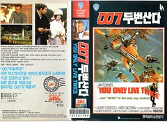 "Seoul Korea vintage VHS cover art for 007 Bond classic ""You Only Live Twice"" (1967) - ""Sixties Cunning Linguistics"" (moreska) Tags: seoul korea vintage vhs cover art retro james bond 007 action spy youonlylivetwice 1967 connery space icons classics hangul graphics fonts logos skc videocassette home entertainment rentalera franchises pop culture sixties collectibles archive museum rok asia"