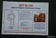 Дот 420 Київського укріпрайону InterNetri Ukraine 10