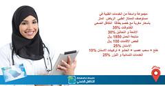 مجموعة واسعة من الخدمات الطبية في مستوصف الممتاز الطبي #الرياض #الملز بأسعار مغرية مع خصم بطاقة #التكافل_الصحي الكشوفات 35% الاشعة و التحاليل 30% متابعة الحمل 1850 ريال فحص الإقامات 100 ريال  الأسنان 25% خلع + سحب عصب + الحشو + تركيبات الاسنان 10%  الخدما (التكافل الصحي) Tags: طبي التكافلالصحي صيدلية عيادات مركز مختبر الرياض الملز رعايةأولية صحتي مستشفى دواء نساء علاج