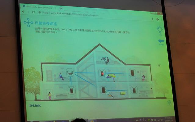 D-Link & McAfee 兩家大廠合作 打造智慧家庭防護網