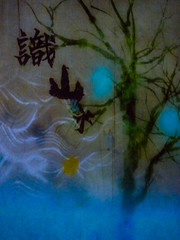 Waves of Wind (Steve Taylor (Photography)) Tags: art abstract impressionist black blue brown yellow white water waves tree branch texture mist artsciencemuseum chinesecharacters projection wind