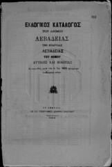Εκλογικός κατάλογος του 1895. Περιλαμβάνει την Λιβαδειά και τα χωριά: Σούρπη, Γρανίτσα, Μπράμαγα, Βιλί, Ρωμαίικο, Αραποχώρι. (Giannis Giannakitsas) Tags: λιβαδεια livadeia εκλογικοσ καταλογοσ 1895
