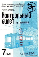 Transport ticket Russia (mandarin601) Tags: transport tickets collection rare russia trolleybus