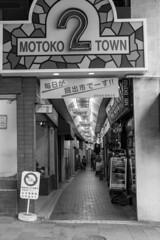 MOTOKO 2 TOWN(元町高架下二番街) (Hideki Iba) Tags: motomachi motoko 元町 高架下 二番街 神戸 兵庫 日本 58mm nikon d850 kobe japan hyogo street monochrome bw blackandwhite 白黒 黑白