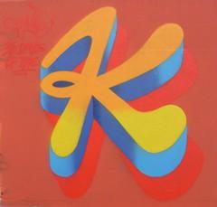 K by Smile Lakeside 2019 (Zarjaz2009) Tags: essex art aerosol graffiti spraycan spraypaint
