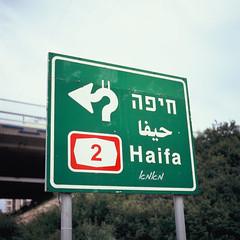 Haifa (erik.drost) Tags: caesarea israel hasselblad500cm planart2880 zeissplanar8028 fujivelvia100 haifa hebrew arabic