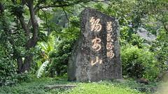 DSCF1066 (陳育生) Tags: 錫安山 石刻 石碑