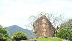 DSCF1065 (陳育生) Tags: 錫安山 碑石 石碑 石刻 錫安保障