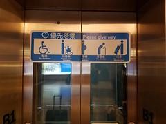Encumbered (streetravioli) Tags: street photography taipei taiwan train station elevator