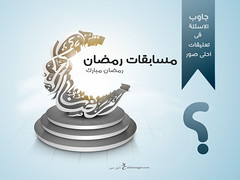 مسابقات رمضان 2019 (ahlaimages) Tags: wwwahlaimagescom مسابقات رمضان