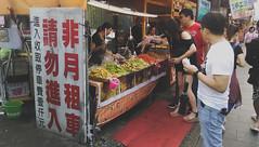 街邊攤販-4 (馬克杯杯♪) Tags: 大溪區 大溪老街 和平老街 和平路 觀光景點 觀光客 遊客 daxi 攤販 水果攤