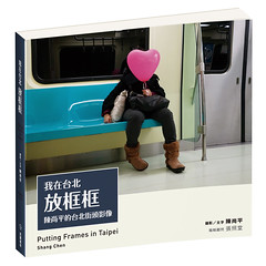 My book《Putting Frames in Taipei》has been published