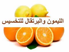 https://www.planningguideforhealth.com/2019/05/Recipe-orange-and-lemon-slimming-of-the-most-enjoyable-recipes-and-the-sweetest-taste-of-citrus.htmlوصفة البرتقال والليمون للتخسيس من أمتع الوصفات و أحلى مذاق الحمضيات (kingismail500) Tags: httpswwwplanningguideforhealthcom201905recipeorangeandlemonslimmingofthemostenjoyablerecipesandthesweetesttasteofcitrushtml وصفة البرتقال والليمون للتخسيس من أمتع الوصفات و أحلى مذاق الحمضيات