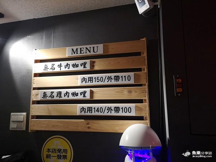 【台北大安】無名咖哩NO NAME│捷運大安站低調小店 @魚樂分享誌
