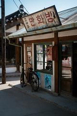 Recreation of old Seoul streets (kitsunekuma) Tags: seoul korea korean streetphotography streetfood street fujifilm fujinon fuji 35mm xpro1 xf xf35mmf2 old ancient vintage bicycle