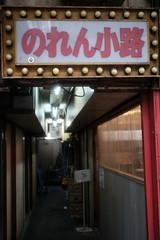 DSCF0175 (digitalbear) Tags: fujifilm xt30 carl zeiss biogon 28mm f28 contax kyocera inokashira park kichijoji tokyo japan harmonica yokocho