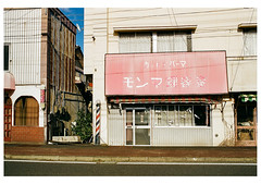 Namie,Fukushima pref. (minhana87) Tags: nikon f3 nikkor 35mm kodak gold200 namie fukushima