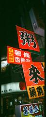 000046190008 (stonkolegg) Tags: agfa 100 iso expired taiwan minolta riva panorama compact camera flash taichung