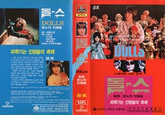 "Seoul Korea vintage VHS cover art for cult horror fave ""Dolls"" (1987) - ""Play Testing?"" (moreska) Tags: seoul korea vintage vhs cover art retro horror gore grue creepy dolls 1987 stuart gordon cult bmovie midnight grindhouse scare freaky oasis vestron videocassette rentalera 1980s oldschool analogue home entertainment graphics fonts hangul english logos marketing stills rrated classic eighties collectibles archive museum rok asia"