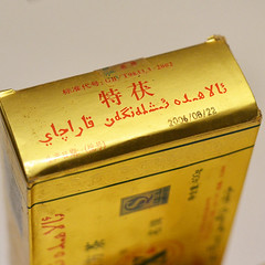 "2006 XiangYi ""Te Zhi Fang Cha"" (Specially Made Brick Tea) 400g Dark Tea Hunan (John@Kingtea) Tags: 2006 xiangyi tezhifangcha specially made brick tea 400g dark hunan"