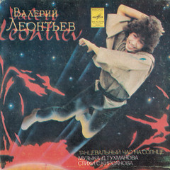 Валерий Леонтьев (Valery Leontiev) - Танцевальный Час На Солнце 45rpm (oopswhoops) Tags: vinyl 45rpm russian rock funk newwave melodia